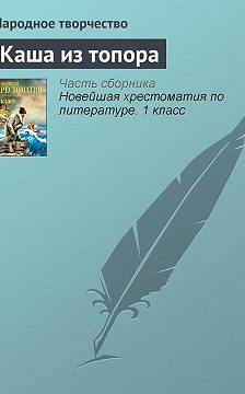 Народное творчество (Фольклор) - Каша из топора