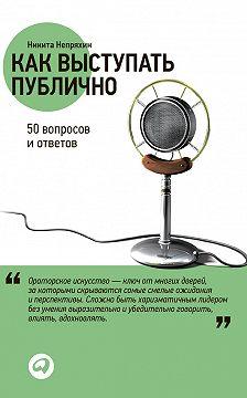 Никита Непряхин - Как выступать публично