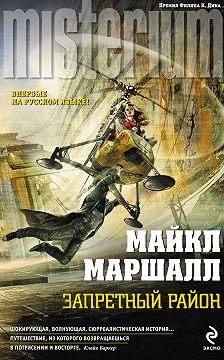 Майкл Маршалл Смит - Запретный район