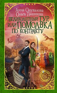Анна Одувалова - Великолепный тур, или Помолвка по контракту