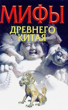 Игорь Родин - Мифы Древнего Китая