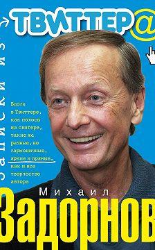 Михаил Задорнов - Записки из Твиттера