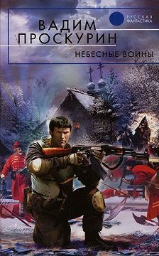 Вадим Проскурин - Небесные воины