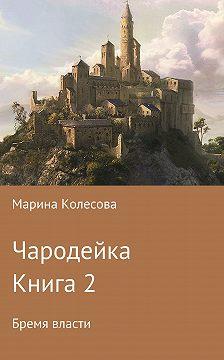 Марина Колесова - Чародейка. Книга 2. Бремя власти
