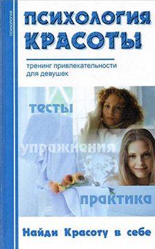 Неустановленный автор - Психология красоты: Тренинг привлекательности