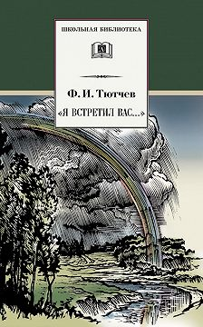 Федор Тютчев - «Я встретил вас…» (сборник)
