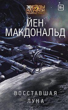 Йен Макдональд - Восставшая Луна