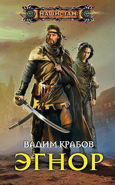 Вадим Крабов - Эгнор