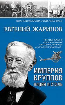 Евгений Жаринов - Империя Круппов. Нация и сталь