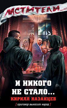 Кирилл Казанцев - И никого не стало…