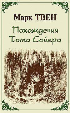 Марк Твен - Похождения Тома Сойера