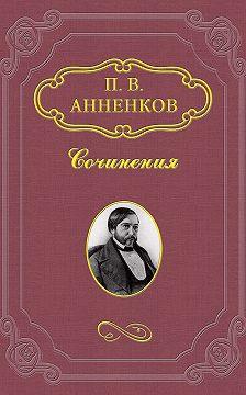 Павел Анненков - Пушкин в Александровскую эпоху