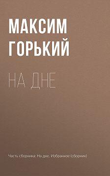 Максим Горький - На дне