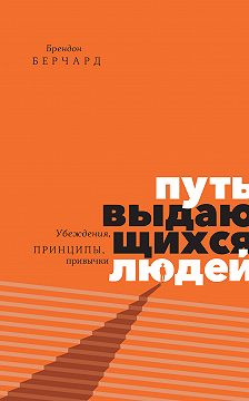 Брендон Берчард - Путь выдающихся людей. Убеждения, принципы, привычки