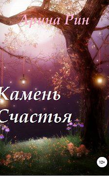 Арина Рин - Камень Счастья