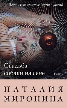 Наталия Миронина - Свадьба собаки на сене