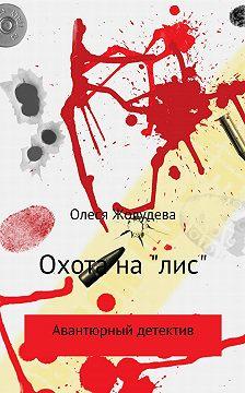 Олеся Жолудева - Охота на «лис»