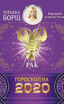 Татьяна Борщ - Рак. Гороскоп на 2020 год