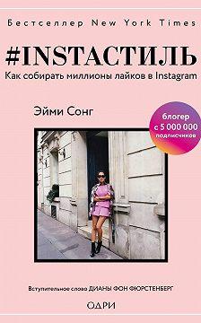 Эйми Сонг - #instaстиль. Как собирать миллионы лайков в Instagram