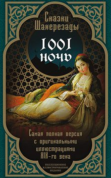 Сборник - Тысяча и одна ночь. Сказки Шахерезады. Самая полная версия