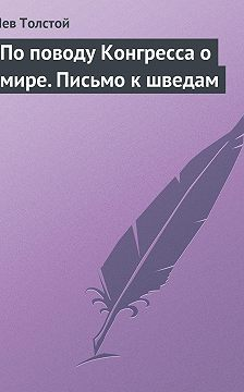 Лев Толстой - По поводу Конгресса о мире. Письмо к шведам