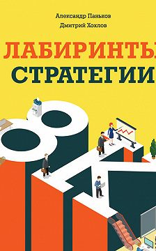 Дмитрий Хохлов - Лабиринты стратегии. 8К