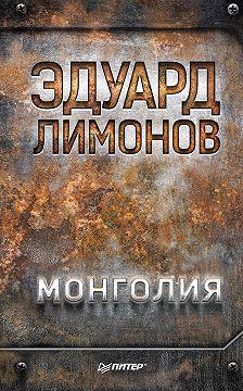 Эдуард Лимонов - Монголия