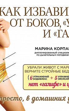 Марина Корпан - Как избавиться от боков, «ушей» и «галифе»