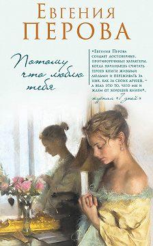 Евгения Перова - Потому что люблю тебя