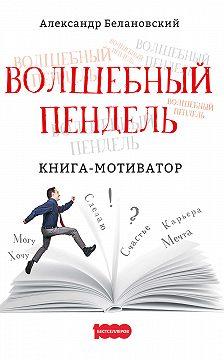 Александр Белановский - Волшебный пендель