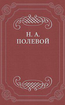 Николай Полевой - Клятва при гробе Господнем