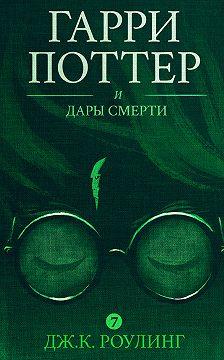 Джоан Кэтлин Роулинг - Гарри Поттер и Дары Смерти