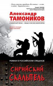 Александр Тамоников - Сирийский скальпель