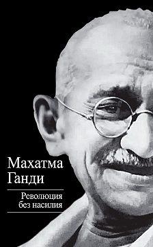 Махатма Ганди - Революция без насилия
