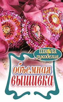 Татьяна Плотникова - Объемная вышивка