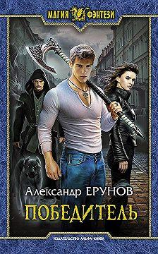 Александр Ерунов - Победитель