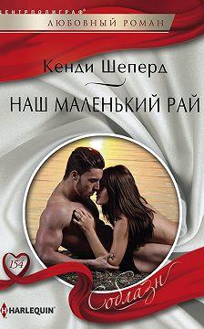 Кенди Шеперд - Наш маленький рай