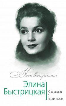 Юлия Андреева - Элина Быстрицкая. Красавица с характером