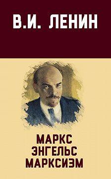 Владимир Ленин - Маркс, Энгельс, марксизм
