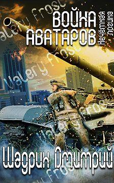 Дмитрий Шадрин - Война аватаров. Книга первая. Нечёткая логика