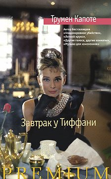 Трумен Капоте - Завтрак у Тиффани. Голоса травы (сборник)