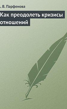 Анастасия Парфёнова - Как преодолеть кризисы отношений