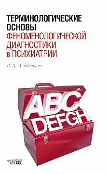 Владимир Менделевич - Терминологические основы феноменологической диагностики в психиатрии