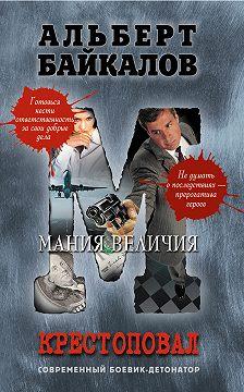Альберт Байкалов - Мания величия