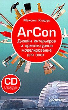Максим Кидрук - ArCon. Дизайн интерьеров и архитектурное моделирование для всех