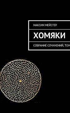 Максим Мейстер - Хомяки