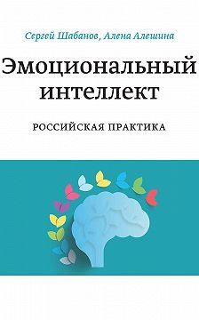 Сергей Шабанов - Эмоциональный интеллект