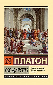 Платон - Государство