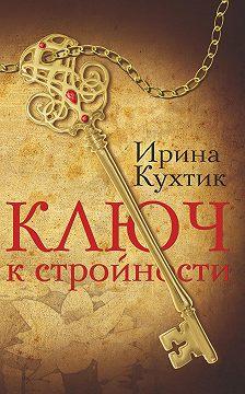 Ирина Кухтик - Ключ к стройности