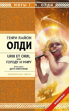 Генри Олди - Дитя Ойкумены